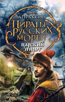 Апраксин И. - Царский пират обложка книги