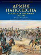 Уртулль Ф. - Г. - Армия Наполеона. Солдаты и униформа 1796-1815' обложка книги
