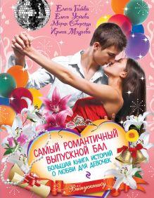 Самый романтичный выпускной бал. Большая книга историй о любви для девочек обложка книги
