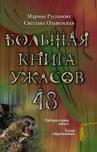 Русланова М., Ольшевская С. - Большая книга ужасов. 48' обложка книги