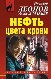 Леонов Н.И., Макеев А.В. - Нефть цвета крови обложка книги