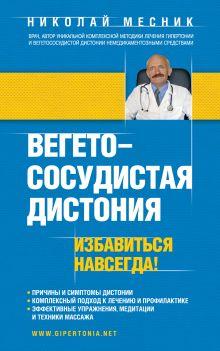 Месник Н.Г. - Вегетососудистая дистония. Избавиться навсегда! обложка книги