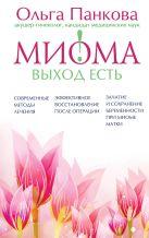 Панкова О.Ю. - Миома – выход есть!' обложка книги