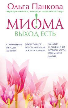 Панкова О.Ю. - Миома – выход есть! обложка книги