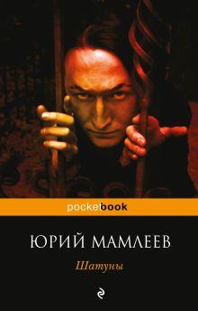 Мамлеев Ю.В. - Шатуны обложка книги