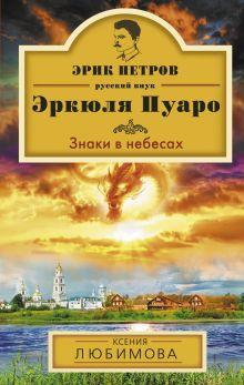 Знаки в небесах обложка книги