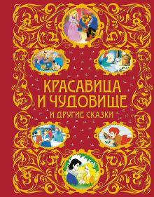 - Красавица и Чудовище и другие сказки (ст.кор.) обложка книги