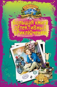 Обложка Большая книга детективных приключений Елена Нестерина