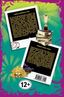 Обложка сзади Большая книга детективных приключений Елена Нестерина