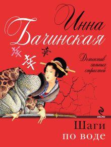 Бачинская И.Ю. - Шаги по воде обложка книги