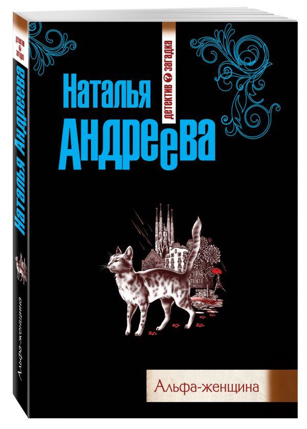 Альфа-женщина Андреева Н.В.