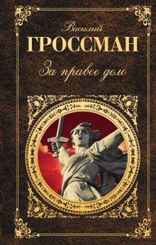 Гроссман В.С. - За правое дело обложка книги