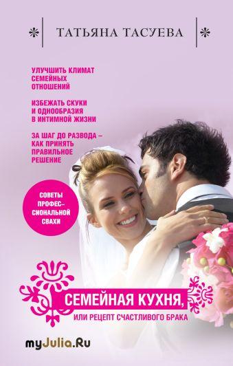 Семейная кухня, или Рецепт счастливого брака Тасуева Т.Г.