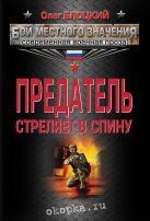Блоцкий О. - Предатель стреляет в спину' обложка книги