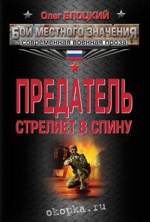 Блоцкий О. - Предатель стреляет в спину обложка книги