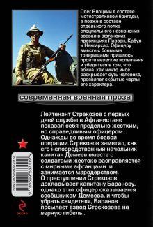 Обложка сзади Предатель стреляет в спину Олег Блоцкий