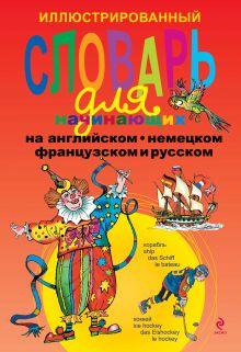 Иллюстрированный словарь для начинающих на английском, немецком, французском и русском обложка книги
