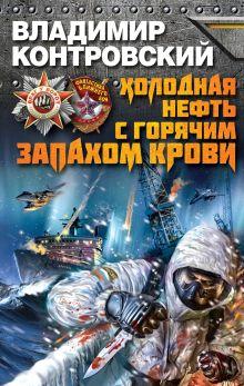 Контровский В.И. - Холодная нефть с горячим запахом крови обложка книги