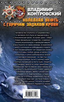 Обложка сзади Холодная нефть с горячим запахом крови Владимир Контровский