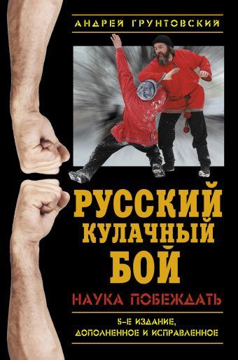 Русский кулачный бой. Наука побеждать Грунтовский А.В.