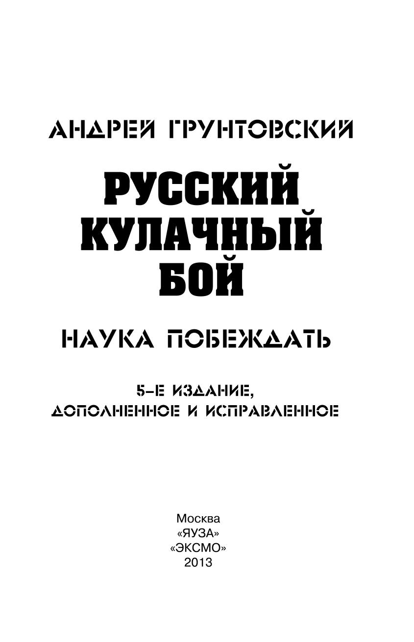 КНИГА АНДРЕЯ ГРУНТОВСКОГО РУССКИЙ КУЛАЧНЫЙ БОЙ НАУКА ПОБЕЖДАТЬ СКАЧАТЬ БЕСПЛАТНО