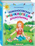 Ломоносовская энциклопедия дошкольника, 2-е изд., перераб.