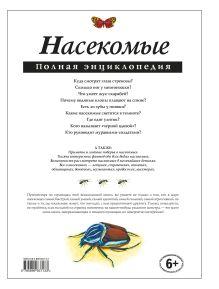 Обложка сзади Насекомые. Полная энциклопедия (ст. изд.) Грин Т.