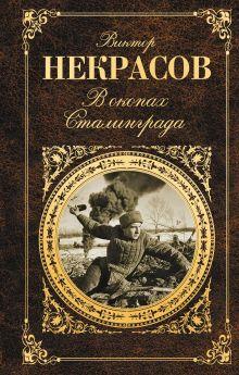 Обложка В окопах Сталинграда Виктор Некрасов