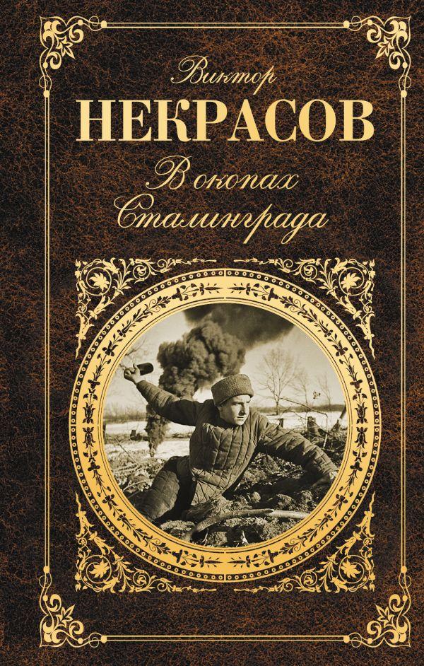 Скачать Книгу В Окопах Сталинграда