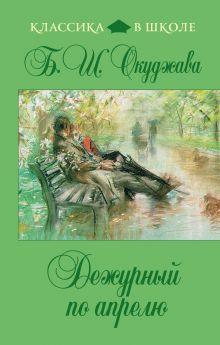 Окуджава Б.Ш. - Дежурный по апрелю обложка книги