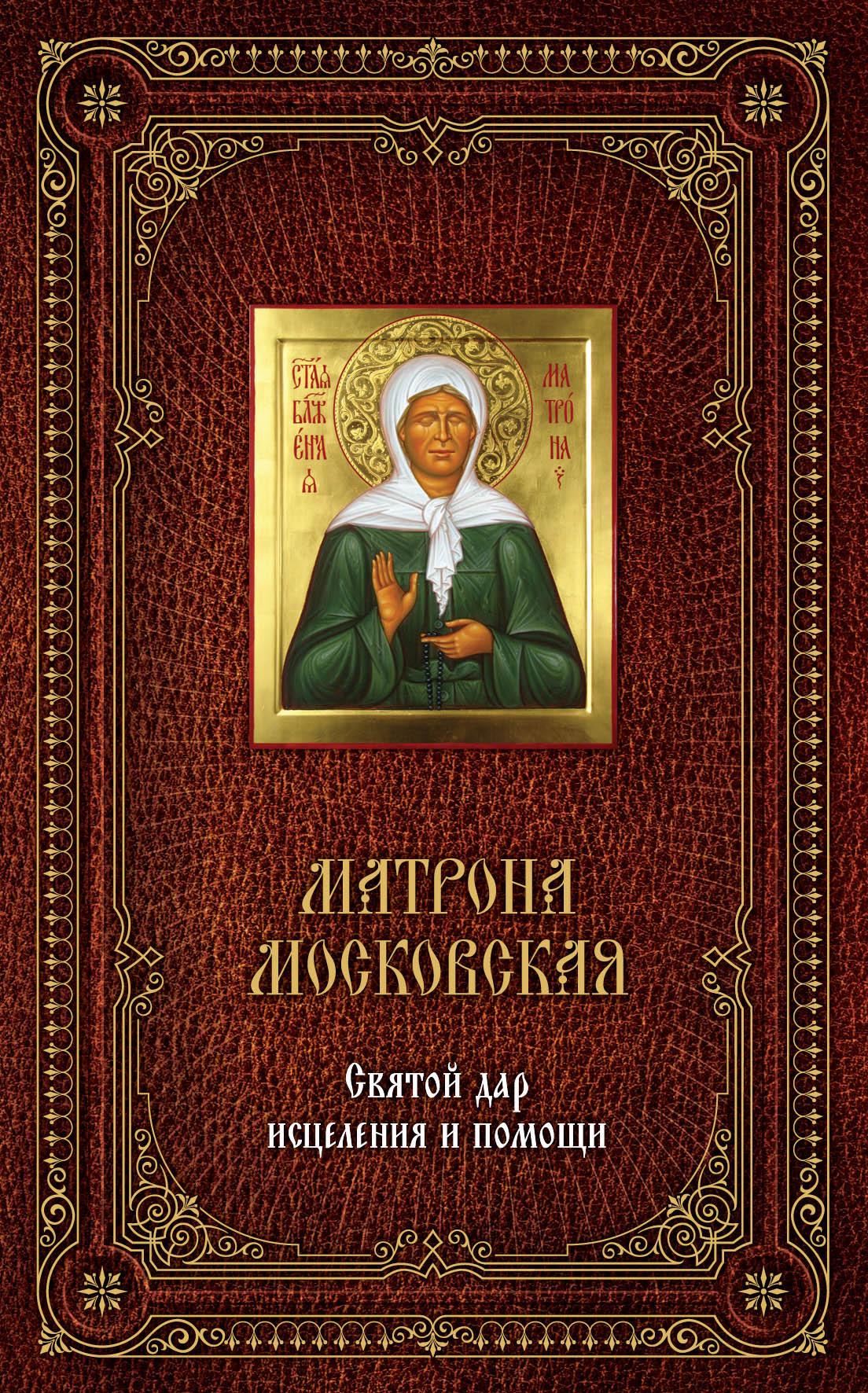 Матрона Московская: Святой дар исцеления и помощи. [книга и икона в футляре] (нов.ИСБН) икона святой никита
