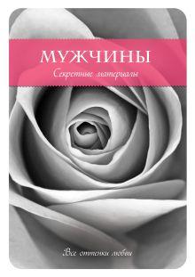 Хантер Х. - Мужчины. Секретные материалы обложка книги