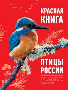 Скалдина О.В. - Красная книга. Птицы России обложка книги