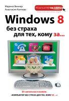 Виннер М., Коптева А.О. - Windows 8 без страха для тех, кому за...' обложка книги