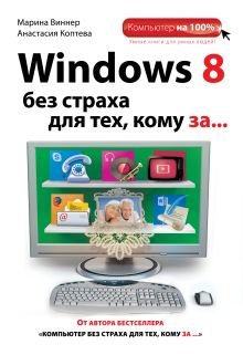 Виннер М., Коптева А.О. - Windows 8 без страха для тех, кому за... обложка книги