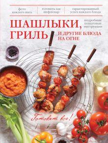 - Шашлыки, гриль и другие блюда на огне обложка книги