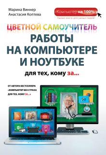 Виннер М., Коптева А.О. - Цветной самоучитель работы на компьютере и ноутбуке для тех, кому за... обложка книги