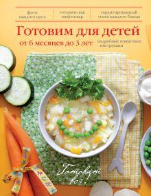 - Готовим для детей от 6 месяцев до 3 лет обложка книги