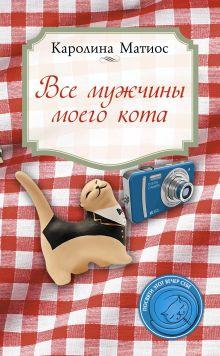Матиос К. - Все мужчины моего кота обложка книги