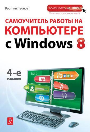 Самоучитель работы на компьютере с Windows 8. 4-е издание Леонов В.