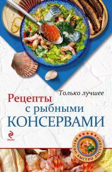 Савинова Н.А. - Рецепты с рыбными консервами обложка книги