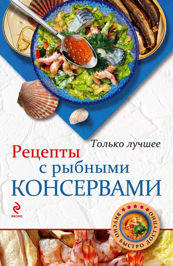 Рецепты с рыбными консервами Савинова Н.А.