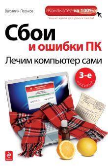 Леонов В. - Сбои и ошибки ПК. Лечим компьютер сами. 3-е издание обложка книги