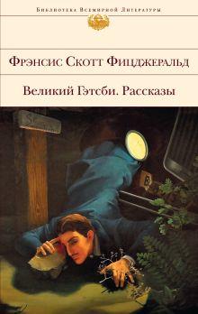 Фицджеральд Ф.С. - Великий Гэтсби. Рассказы обложка книги
