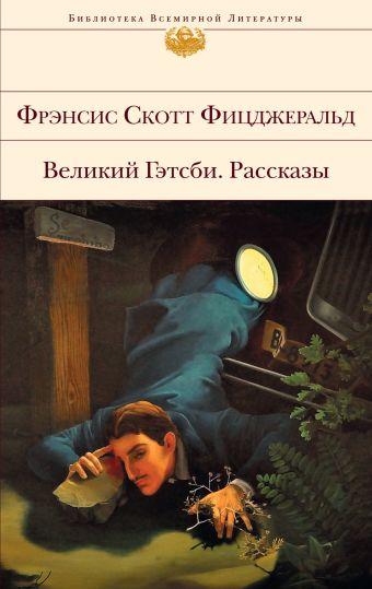 Великий Гэтсби. Рассказы Фицджеральд Ф.С.