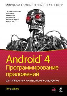 Майер Р. - Android 4. Программирование приложений для планшетных компьютеров и смартфонов обложка книги