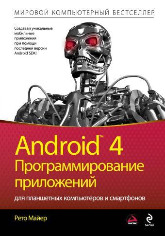 Android 4. Программирование приложений для планшетных компьютеров и смартфонов Майер Р.