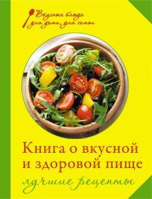 Михайлова И.А. - Книга о вкусной и здоровой пище. Лучшие рецепты обложка книги
