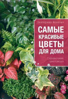 Волкова Е.А. - Самые красивые цветы для вашего дома обложка книги