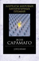 Сарамаго Ж. - [Про]зрение' обложка книги
